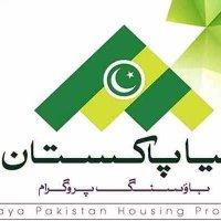 نیا پاکستان ہاؤسنگ: گھر کی قیمت 30 لاکھ، قسط 67 ھزار  بے گھراورکم آمدنی والا ہونا شرط ہے